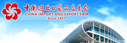 117th china import and export fair